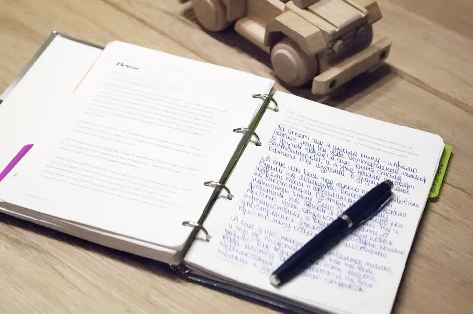 Ведение дневника для спокойствия и уверенности: с чего начать и как не бросить