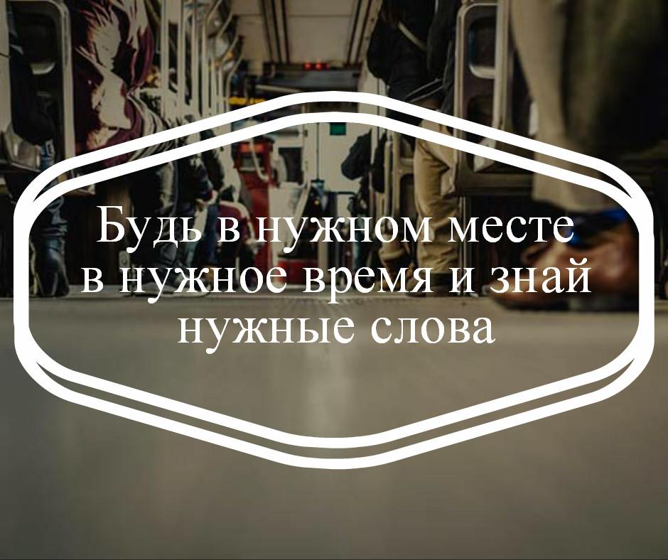 Учитесь знакомиться