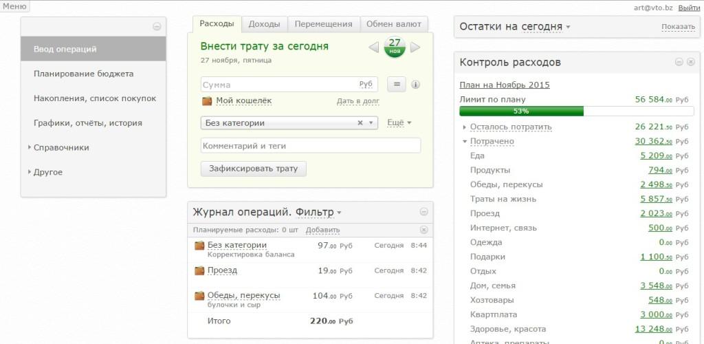 Домашняя бухгалтерия - сервис drebedengi ru   ВКонтакте