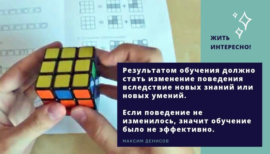 Хотите понять, как освоить любой навык? Научитесь собирать кубик Рубика