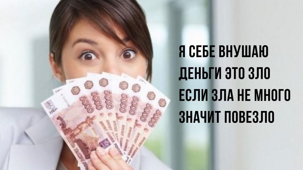 Как подружиться с деньгами
