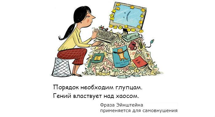 Как иррационалу организовать продуктивный рабочий день
