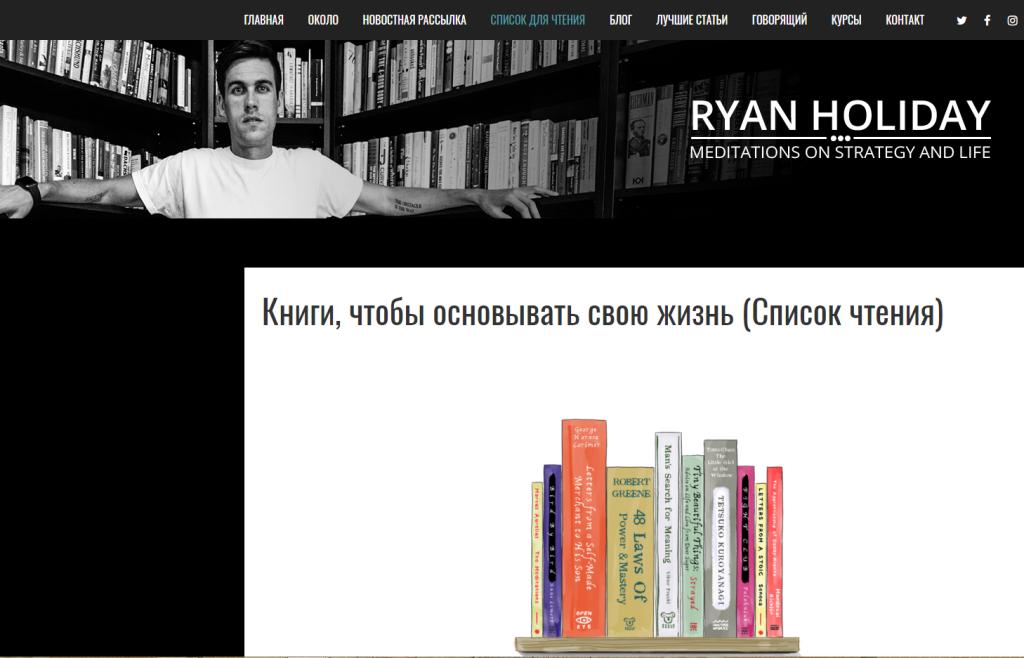 Как читать сложные книги? Инструкция от гения маркетинга Райана Холидея